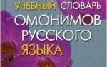 Чем отличаются омонимы от многозначных слов?