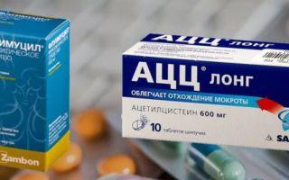 Ацц и флуимуцил: чем они отличаются и что лучше
