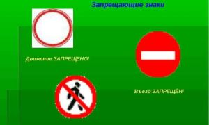 Чем отличается знак «кирпич» от «движение запрещено»?