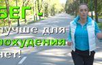 Что лучше для похудания бег или велосипед?