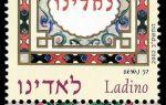 Идиш и иврит: особенности и в чем разница