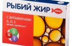 Что лучше и эффективнее аквадетрим или рыбий жир?