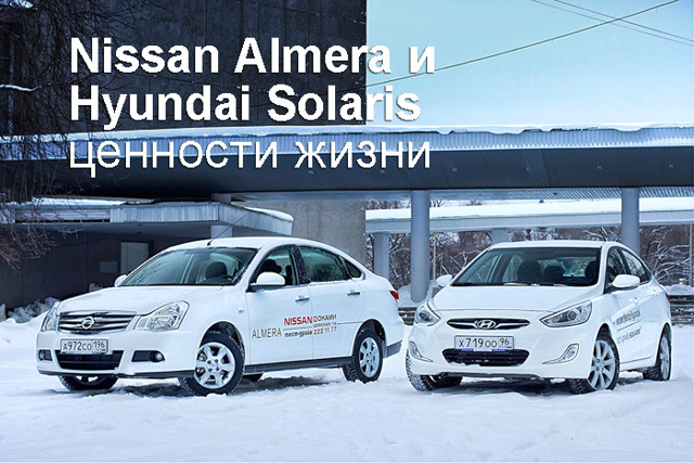 Ниссан Альмера или Хендай Солярис — какой автомобиль лучше?