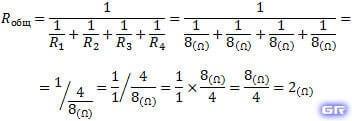 Какие динамики лучше на 4 Ом или 8 Ом?