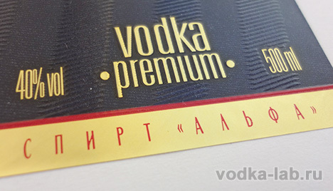 Чем отличается спирт «Альфа» от спирта «Люкс»?