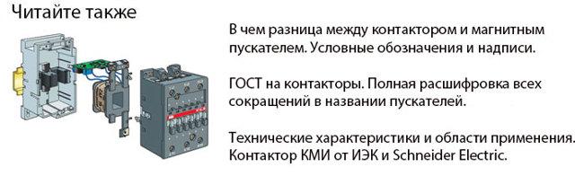 Чем отличается контактор от магнитного пускателя