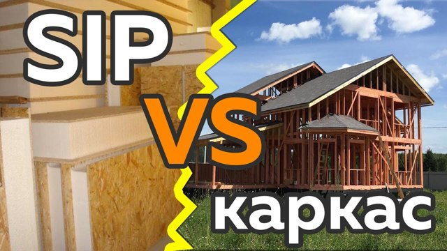 Что лучше выбрать сип панели или каркасный дом