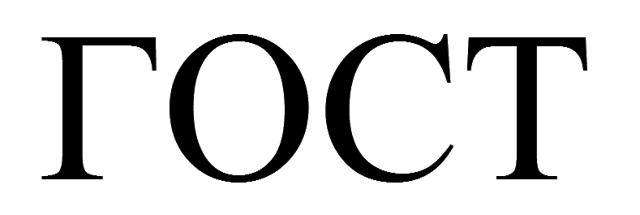 ГОСТ и ГОСТ Р: в чем разница между стандартами