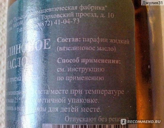 В чем разница между вазелином и вазелиновым маслом