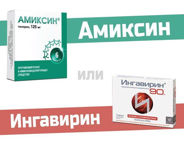 Амиксин или Ингавирин: сравнение препаратов и что лучше взять