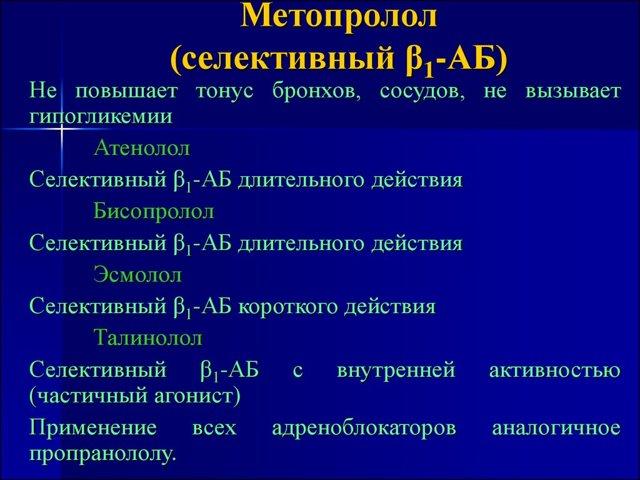 Какое из средств лучше выбрать «Метопролол» или «Конкор»