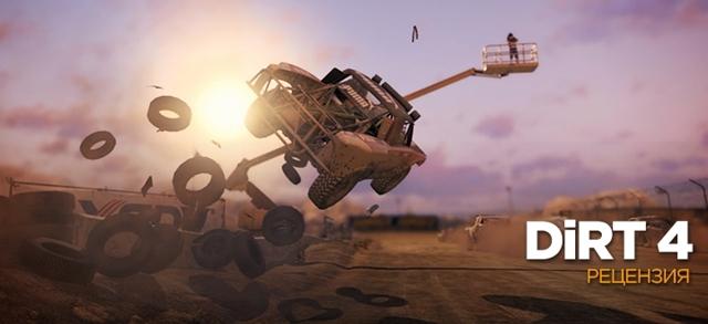 В какую игру лучше играть dirt rally или dirt 4?