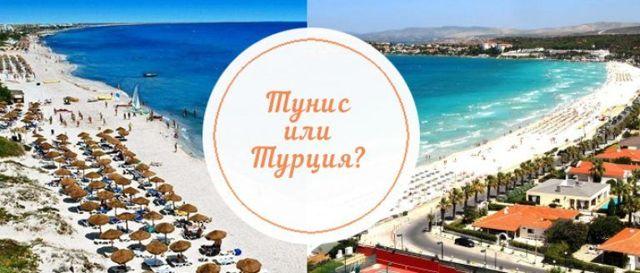 Куда лучше съездить на отдых в Турцию или Тунис?