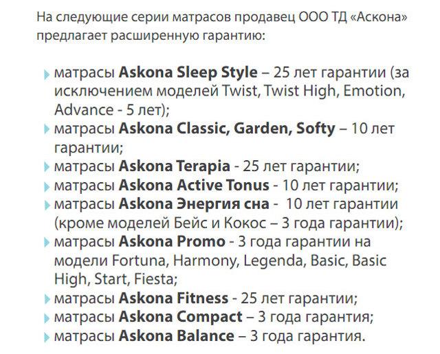 Какие матрасы лучше Аскона или Орматек: особенности и отличия
