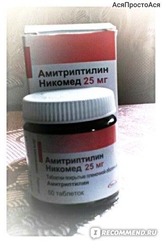 «Амитриптилин» или «Афобазол»: сравнение препаратов и что лучше