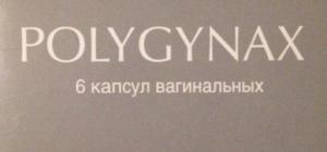 Какие свечи лучше Полижинакс или Тержинан?