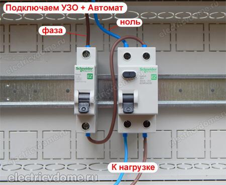 Что лучше поставить УЗО или дифференциальный автомат?