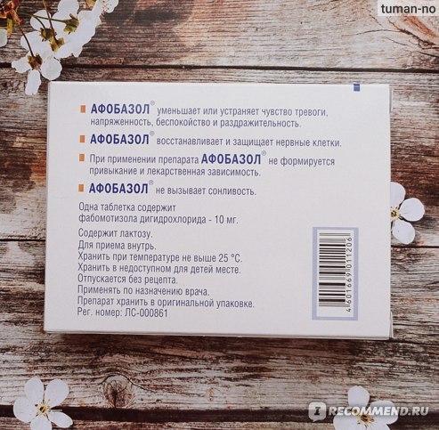 Афобазол или валерьянка: сравнение и что лучше