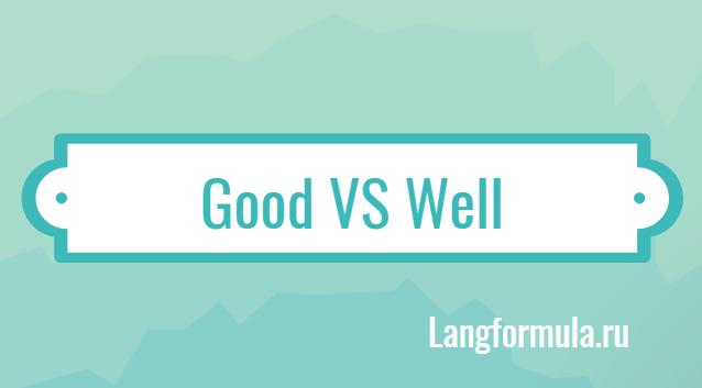 В чем разница между well и good