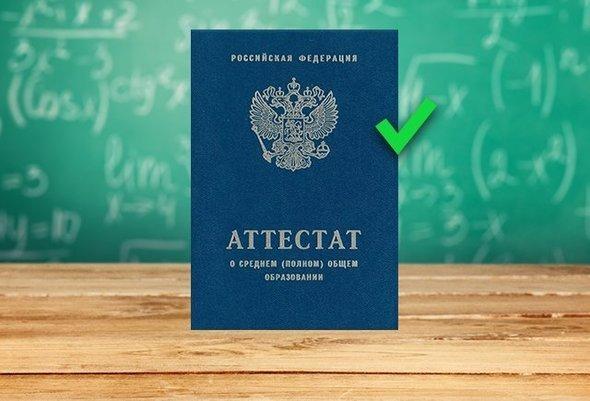 Аттестаты за 9 и 11 класс: описание и чем отличаются