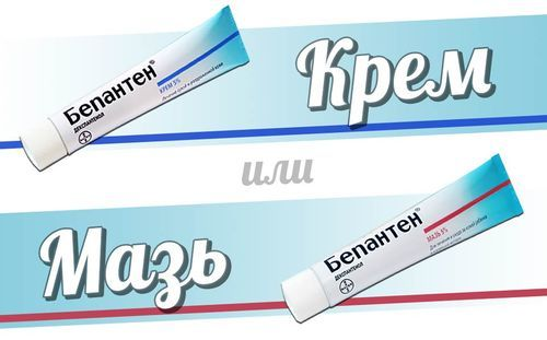 Бепантен крем и Бепантен мазь — чем же они отличаются?