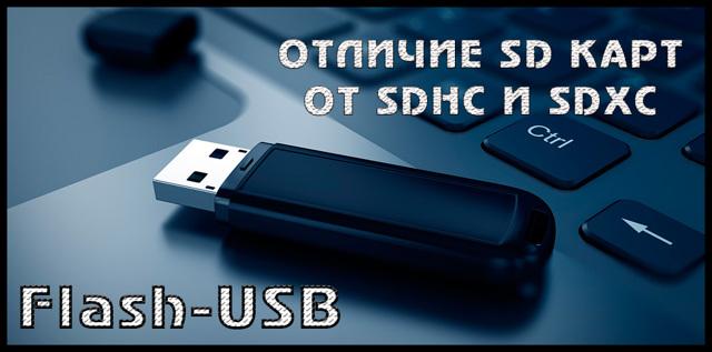 Чем отличаются карты памяти sdhc от sdxc и какую выбрать