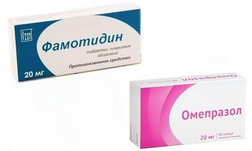 Фамотидин или Омепразол: сравнение средств и что лучше