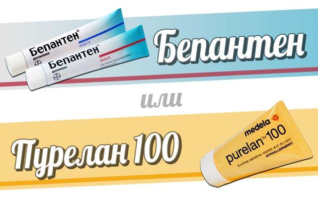 «Бепантен» и «Пурелан» — сравнение средств и что лучше